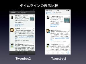 tweetbot.002