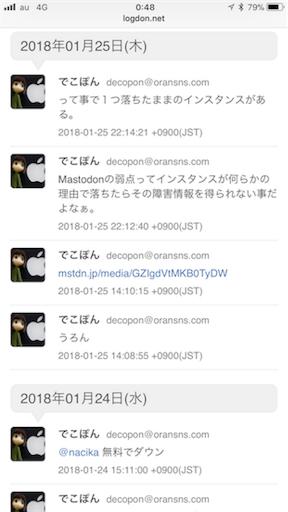 f:id:decopondecopon:20180126072127p:image