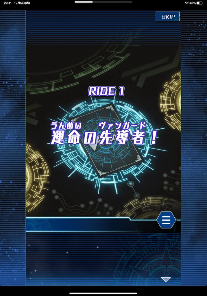 f:id:dedashidake:20191205204718p:image