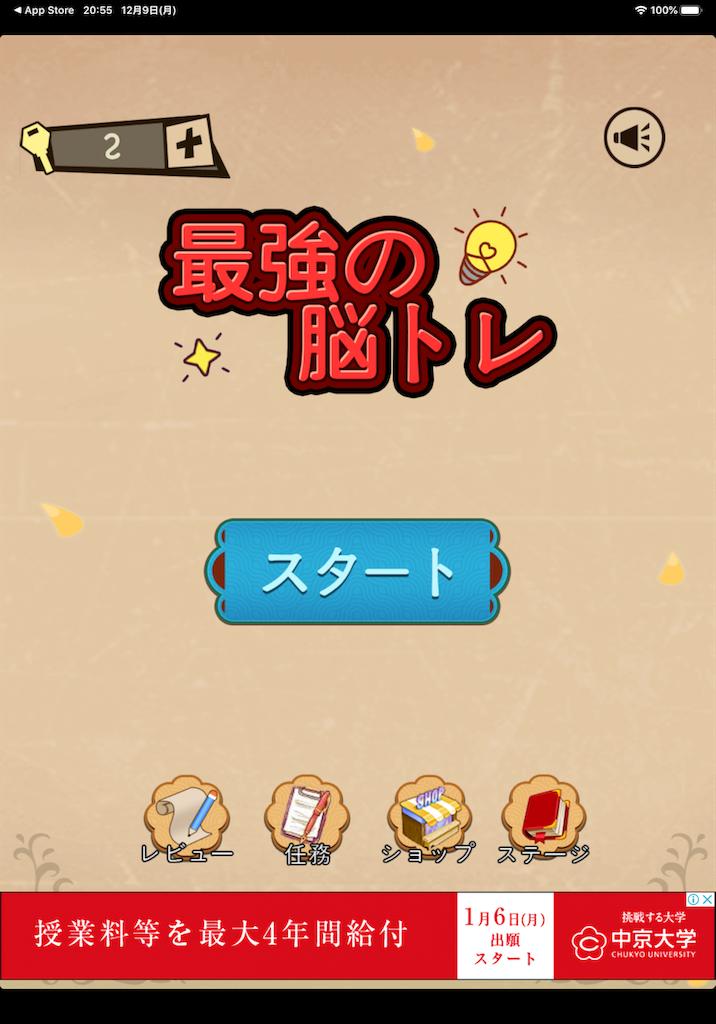 f:id:dedashidake:20191211210228p:image