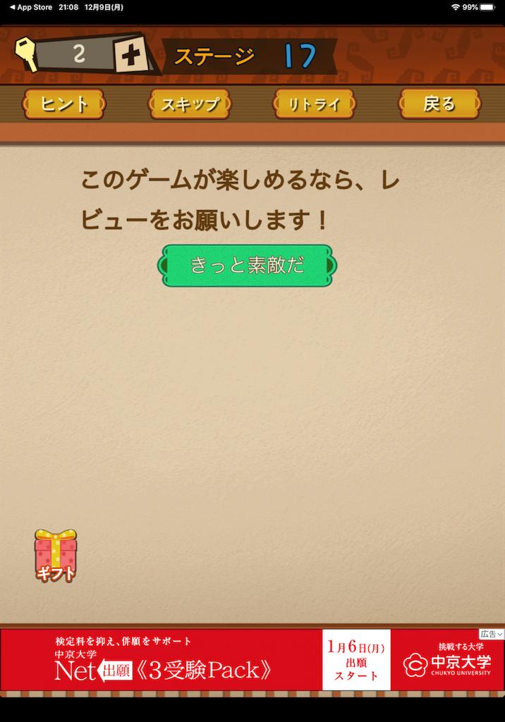 f:id:dedashidake:20191211210542p:image