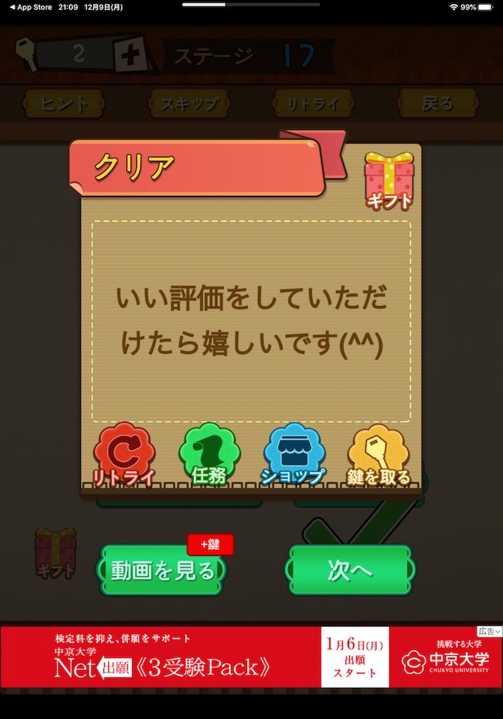f:id:dedashidake:20191211210627p:image