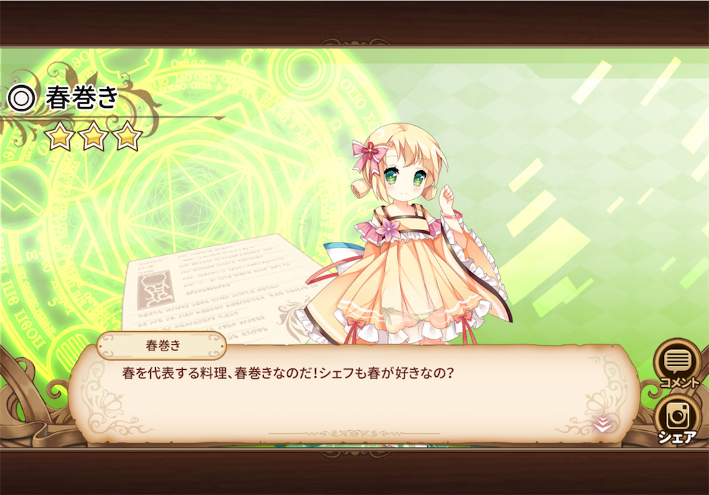 f:id:dedashidake:20200107212720p:image