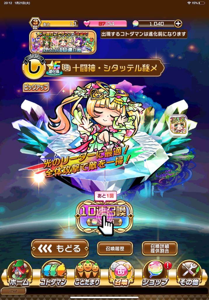 f:id:dedashidake:20200121203112p:image