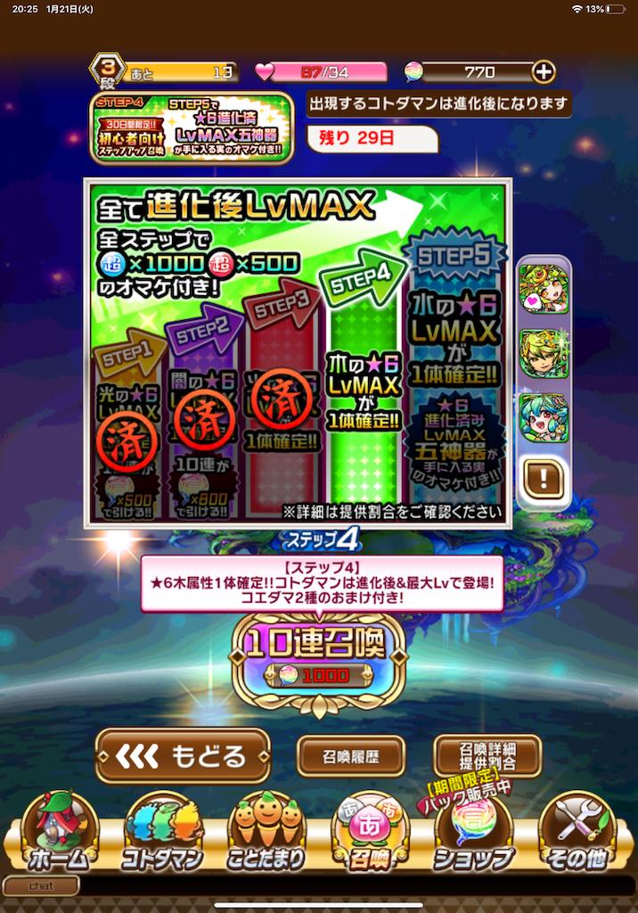 f:id:dedashidake:20200121203828p:image