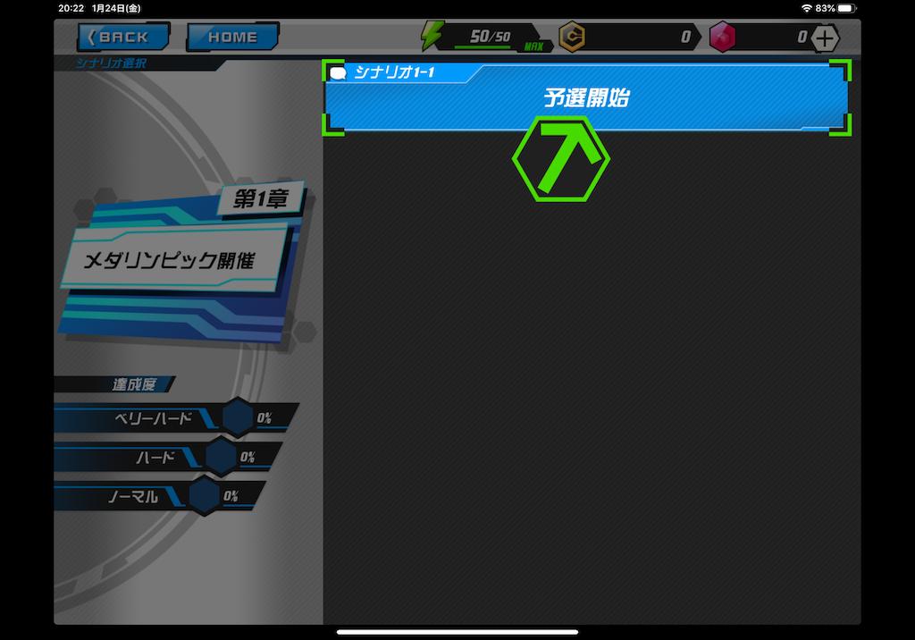 f:id:dedashidake:20200124204635p:image