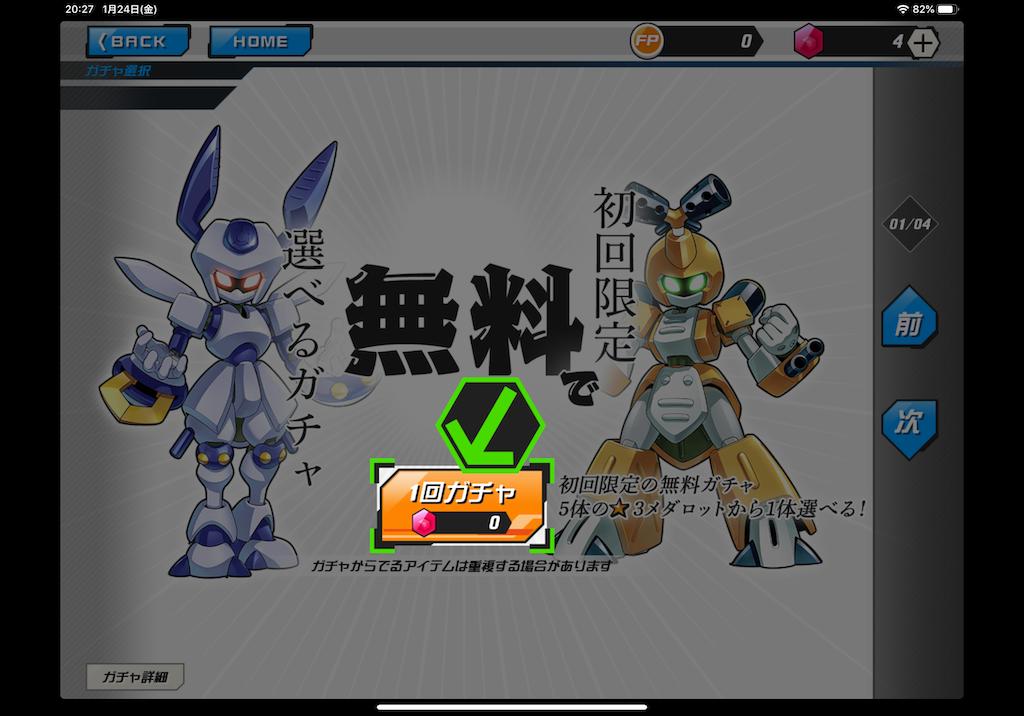 f:id:dedashidake:20200124204659p:image