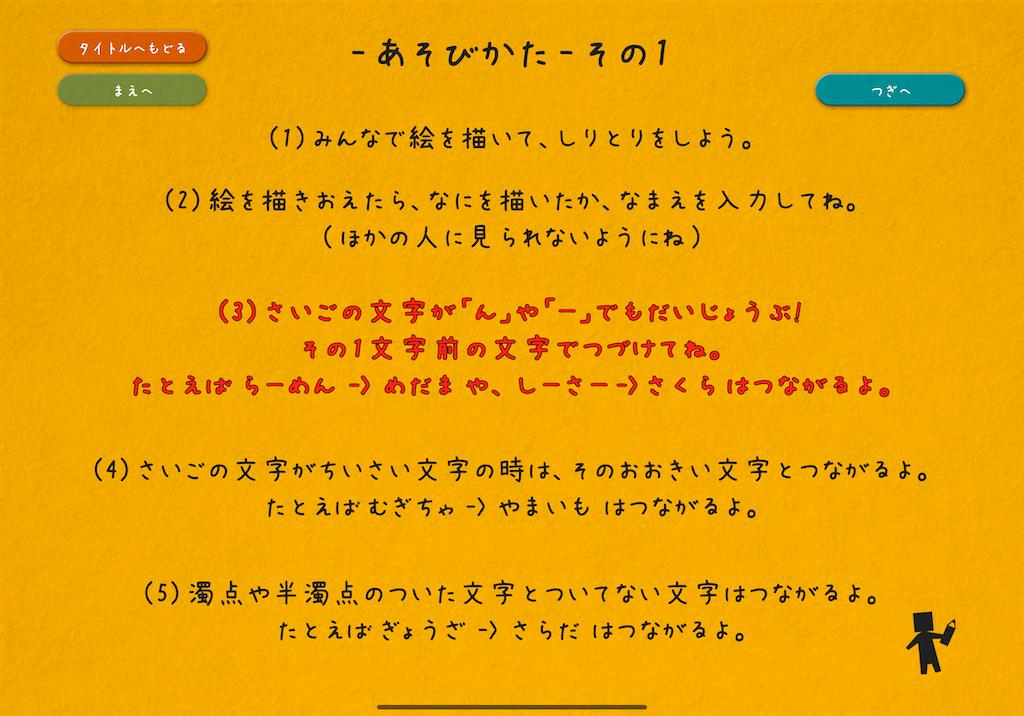 f:id:dedashidake:20200205192309p:image