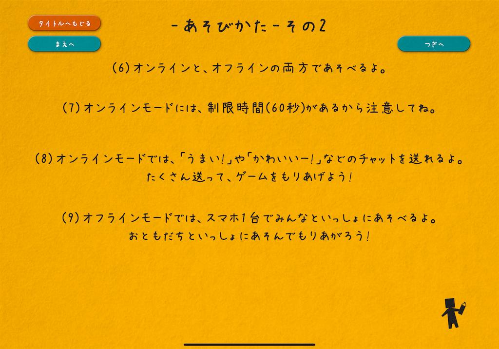 f:id:dedashidake:20200205192322p:image