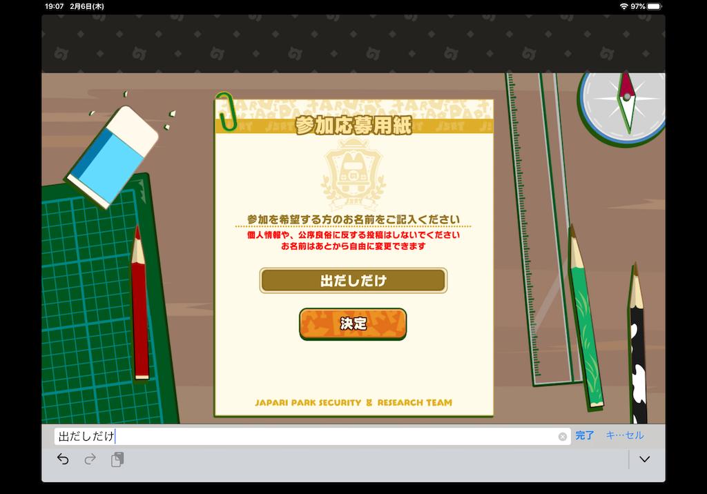 f:id:dedashidake:20200206193201p:image