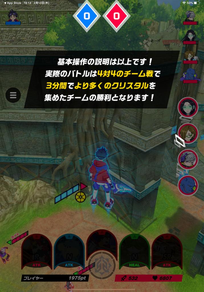 f:id:dedashidake:20200213192721p:image