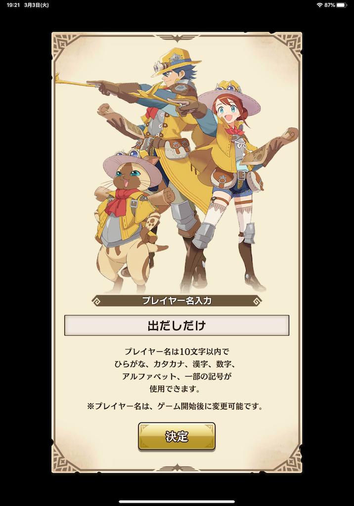 f:id:dedashidake:20200303194415p:image