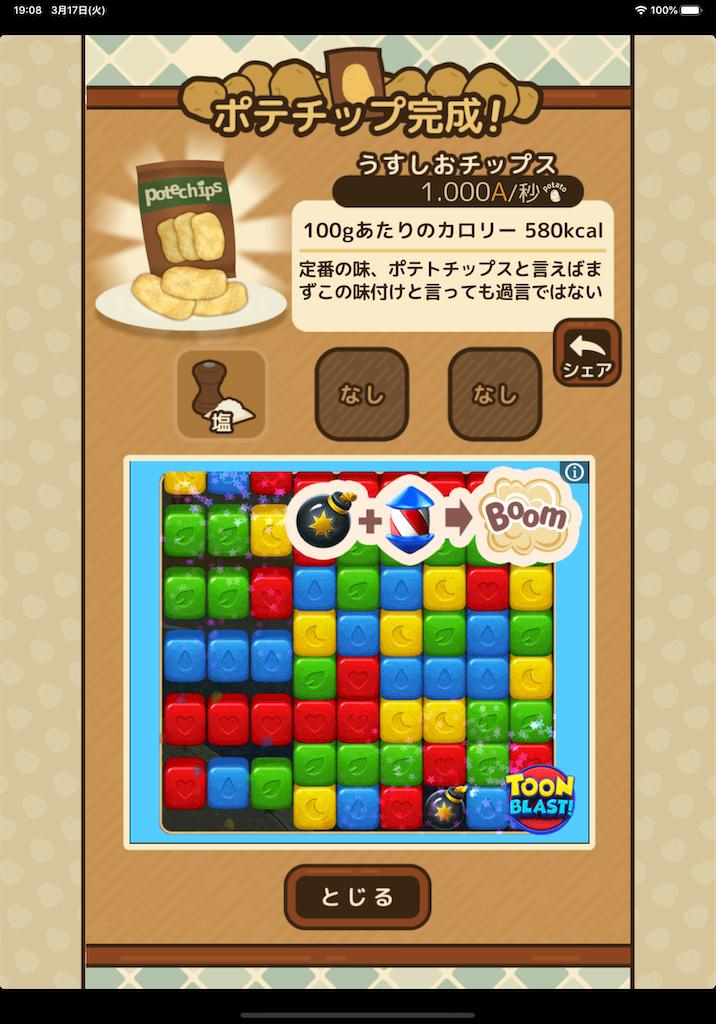 f:id:dedashidake:20200317192305p:image