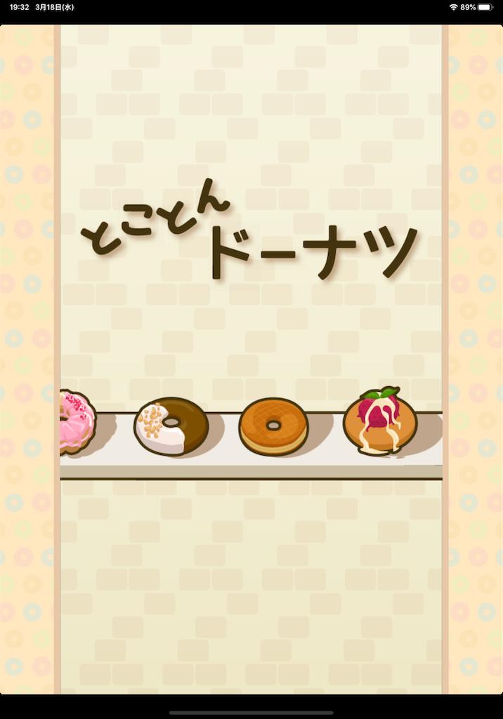 f:id:dedashidake:20200318193946p:image