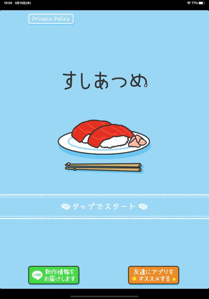 f:id:dedashidake:20200319191433p:image
