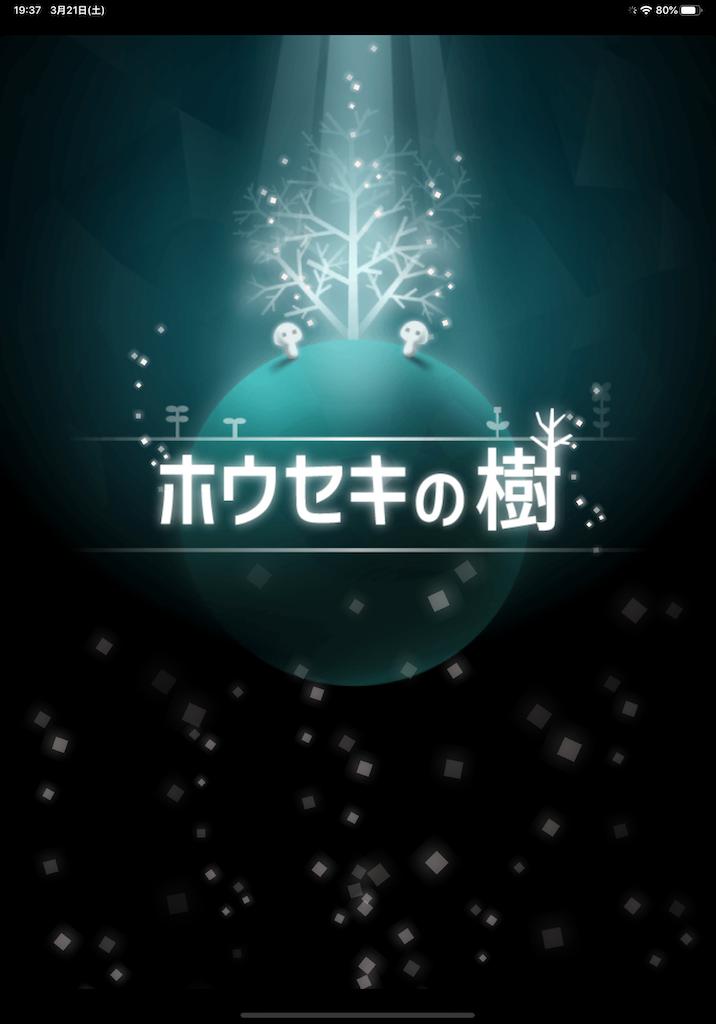 f:id:dedashidake:20200321194231p:image