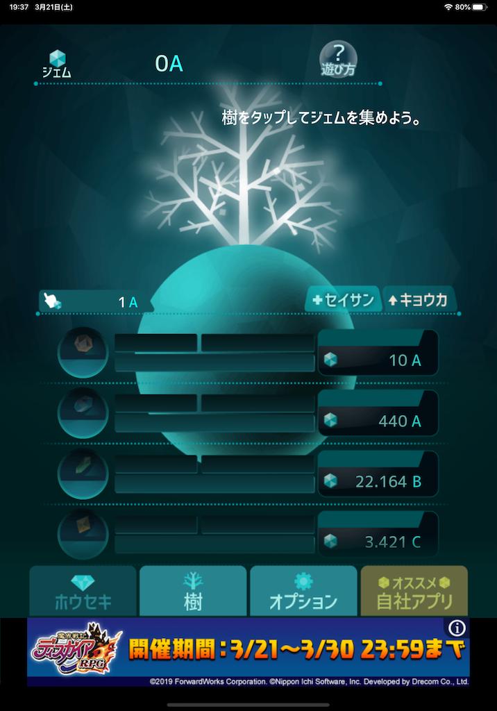 f:id:dedashidake:20200321194342p:image
