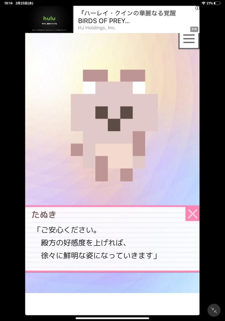 f:id:dedashidake:20200325193032p:image