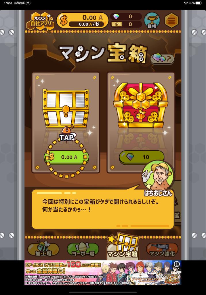 f:id:dedashidake:20200328174358p:image