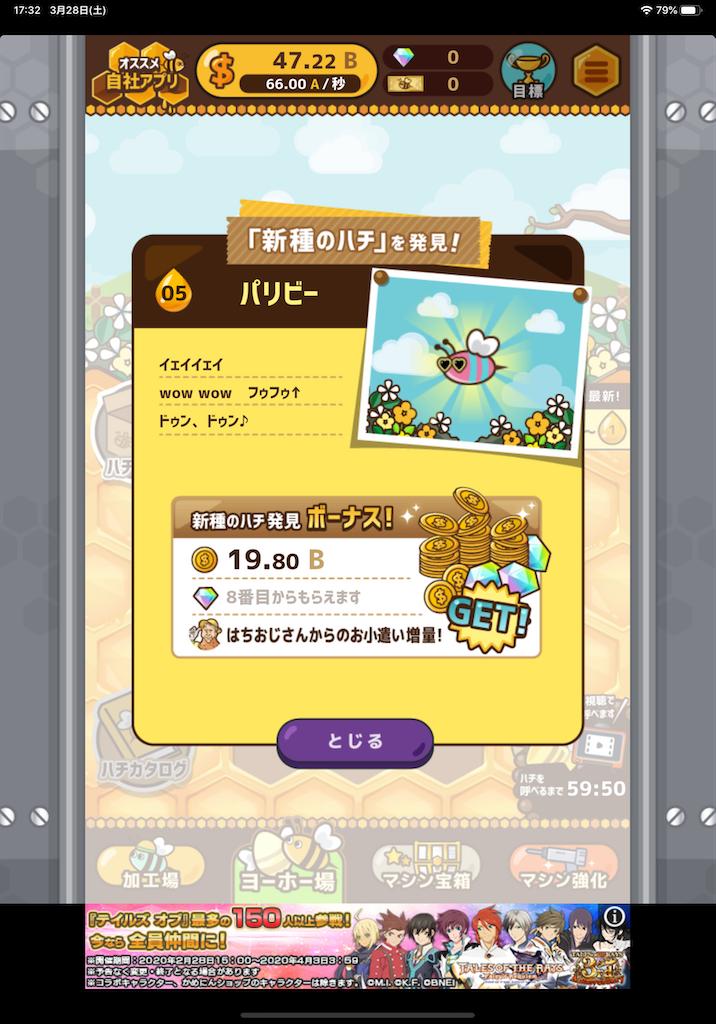 f:id:dedashidake:20200328175545p:image