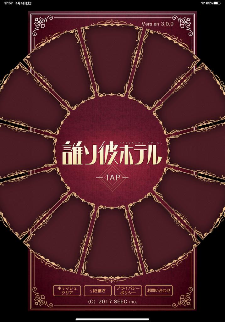 f:id:dedashidake:20200404192237p:image