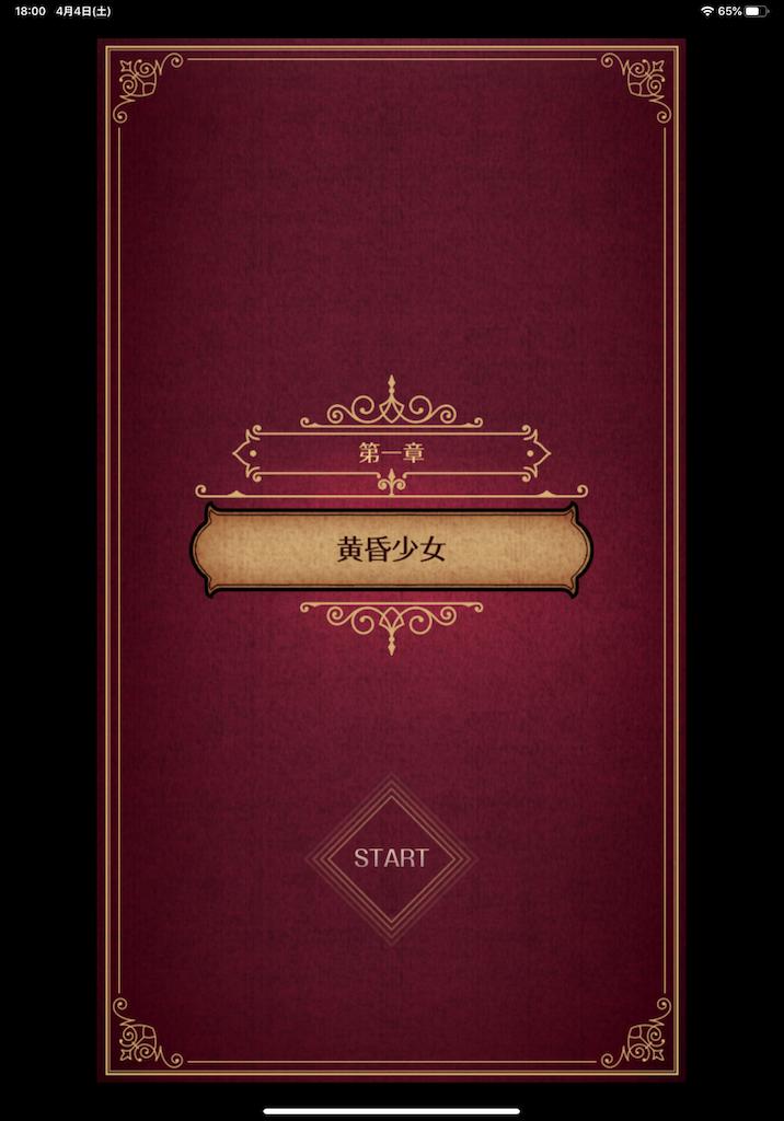 f:id:dedashidake:20200404192649p:image