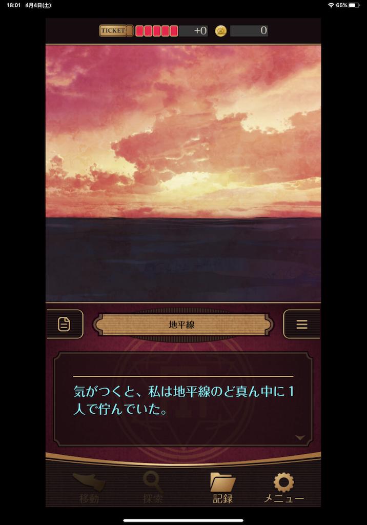 f:id:dedashidake:20200404192744p:image