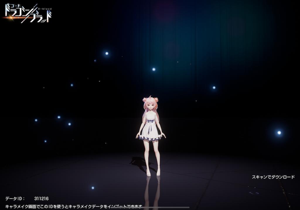 f:id:dedashidake:20200409203711p:image