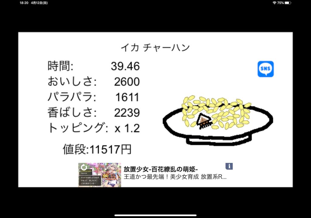 f:id:dedashidake:20200412183316p:image