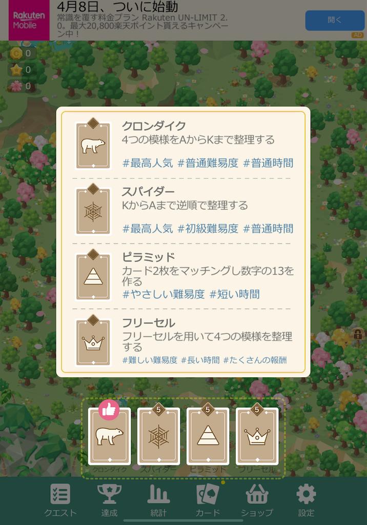 f:id:dedashidake:20200414200622p:image