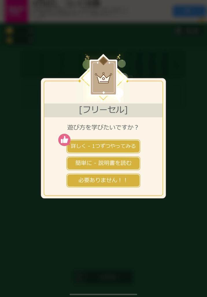f:id:dedashidake:20200414200932p:image