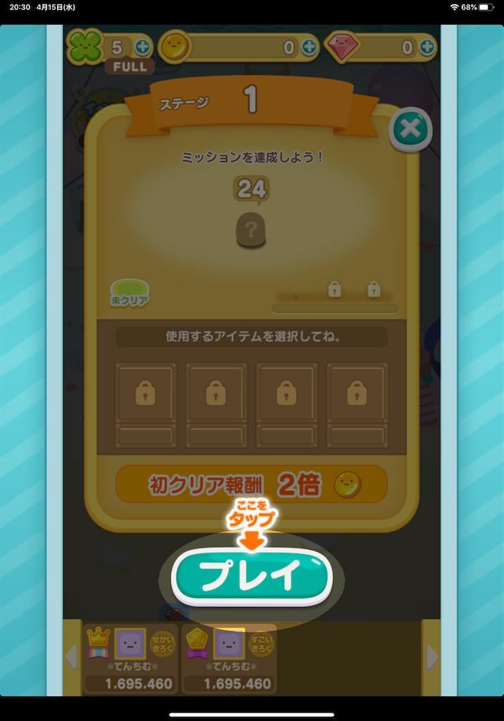 f:id:dedashidake:20200415203948p:image