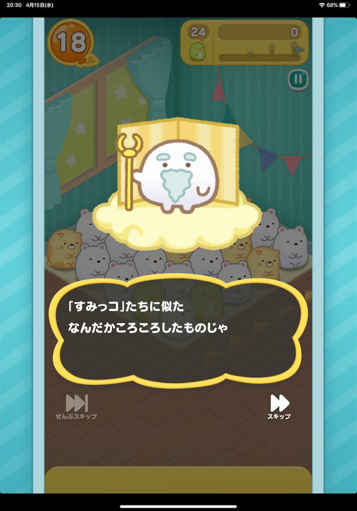 f:id:dedashidake:20200415204100p:image