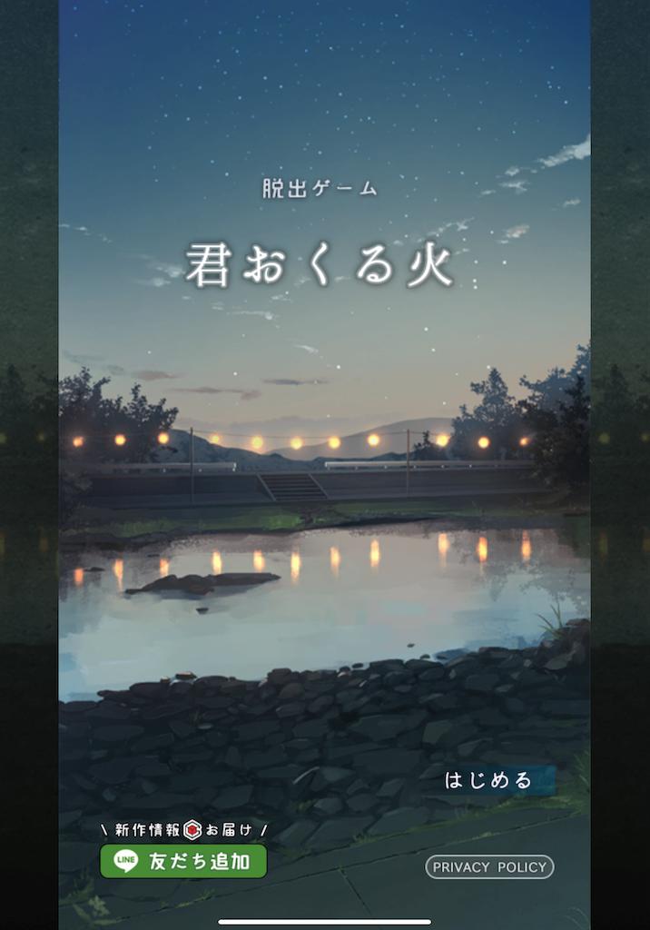 f:id:dedashidake:20200420181358p:image