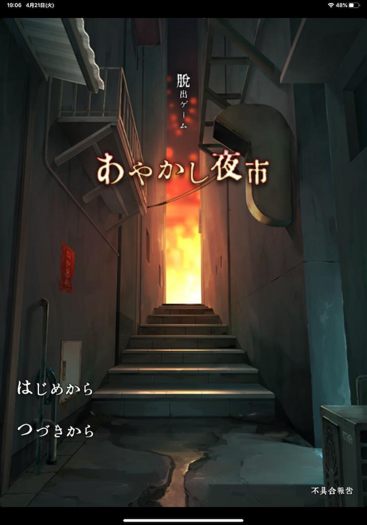 f:id:dedashidake:20200421191336p:image