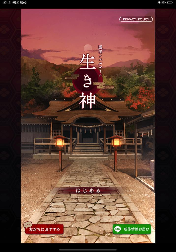 f:id:dedashidake:20200422202620p:image