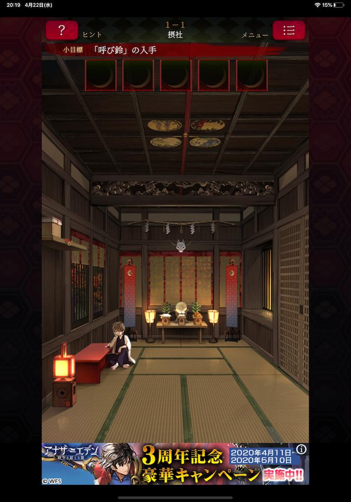 f:id:dedashidake:20200422204144p:image