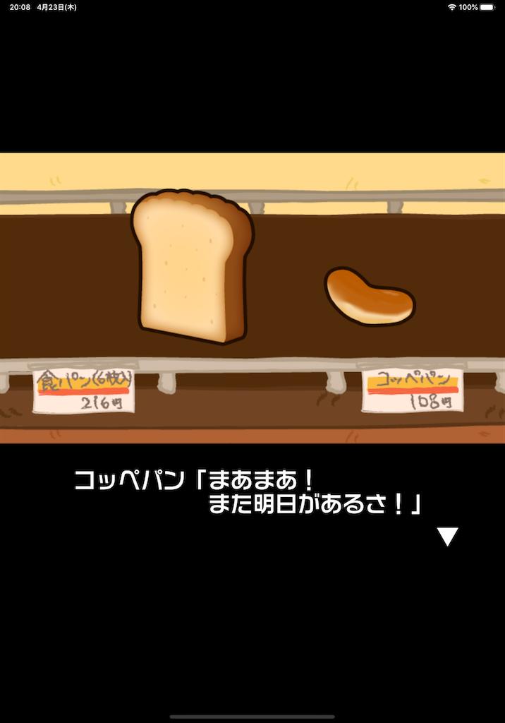 f:id:dedashidake:20200423203143p:image