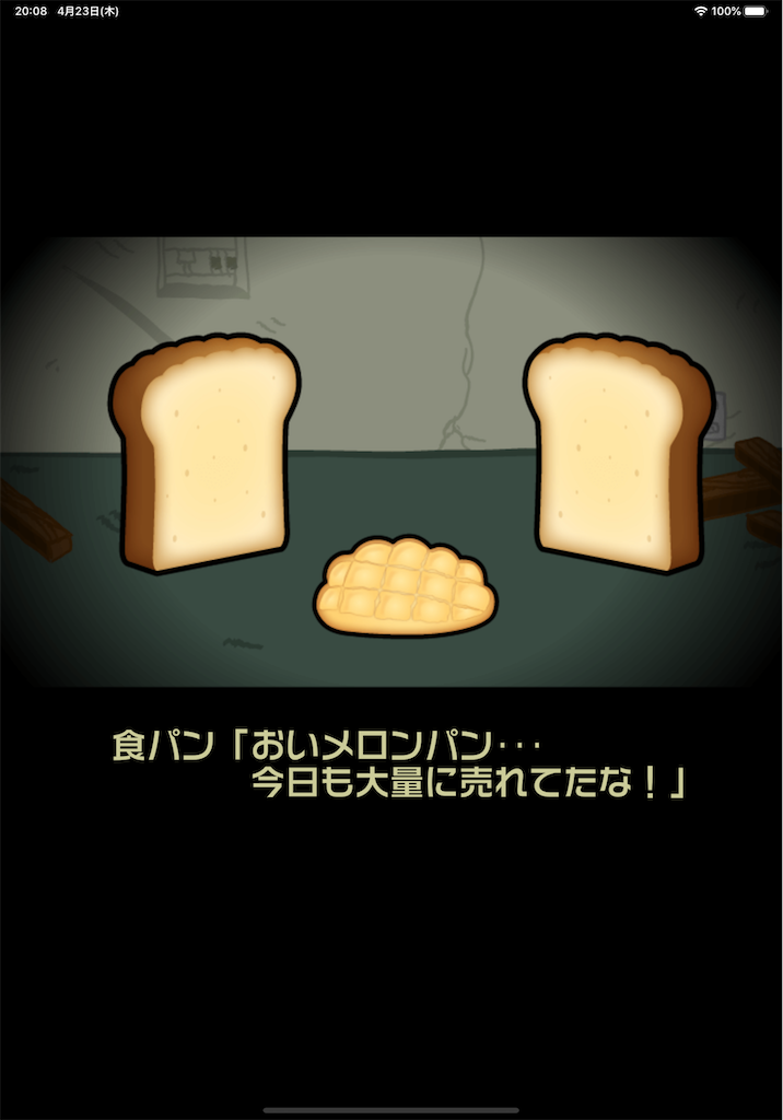 f:id:dedashidake:20200423203809p:image