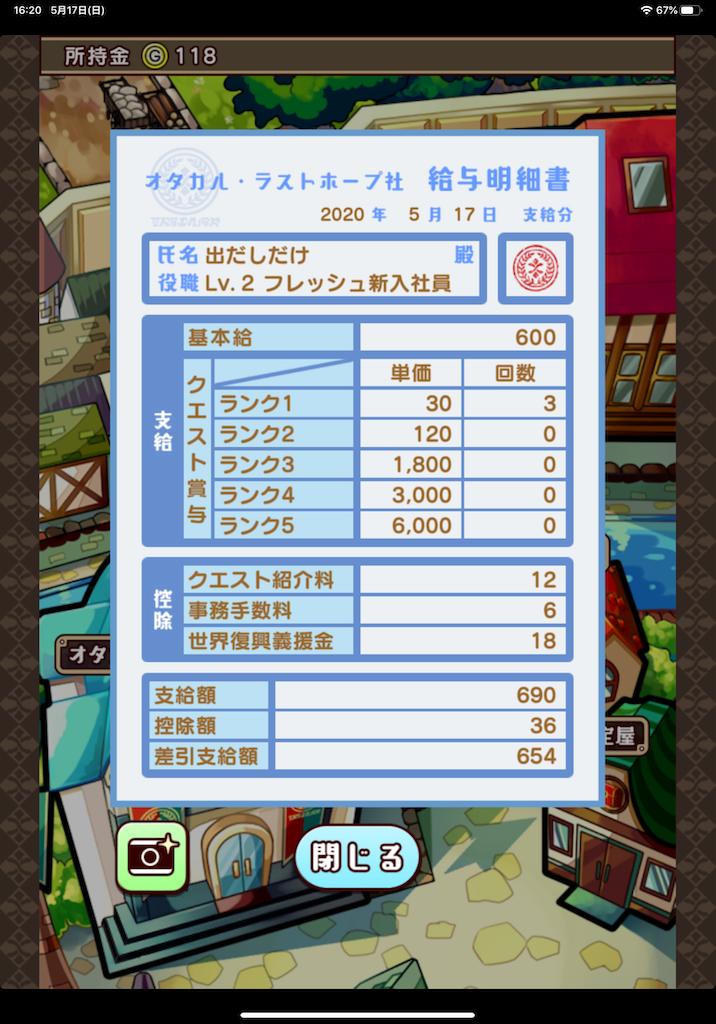 f:id:dedashidake:20200517170754p:image
