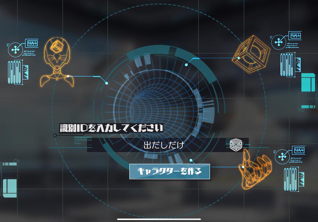 f:id:dedashidake:20200601185729p:image