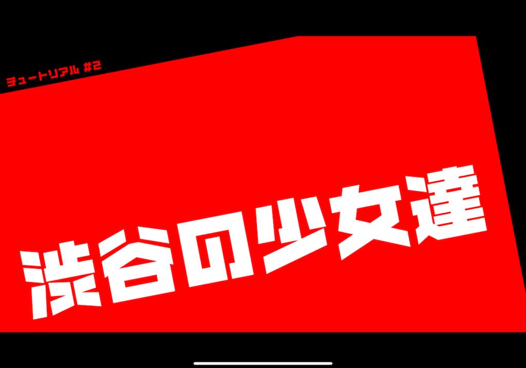 f:id:dedashidake:20200613122410p:image