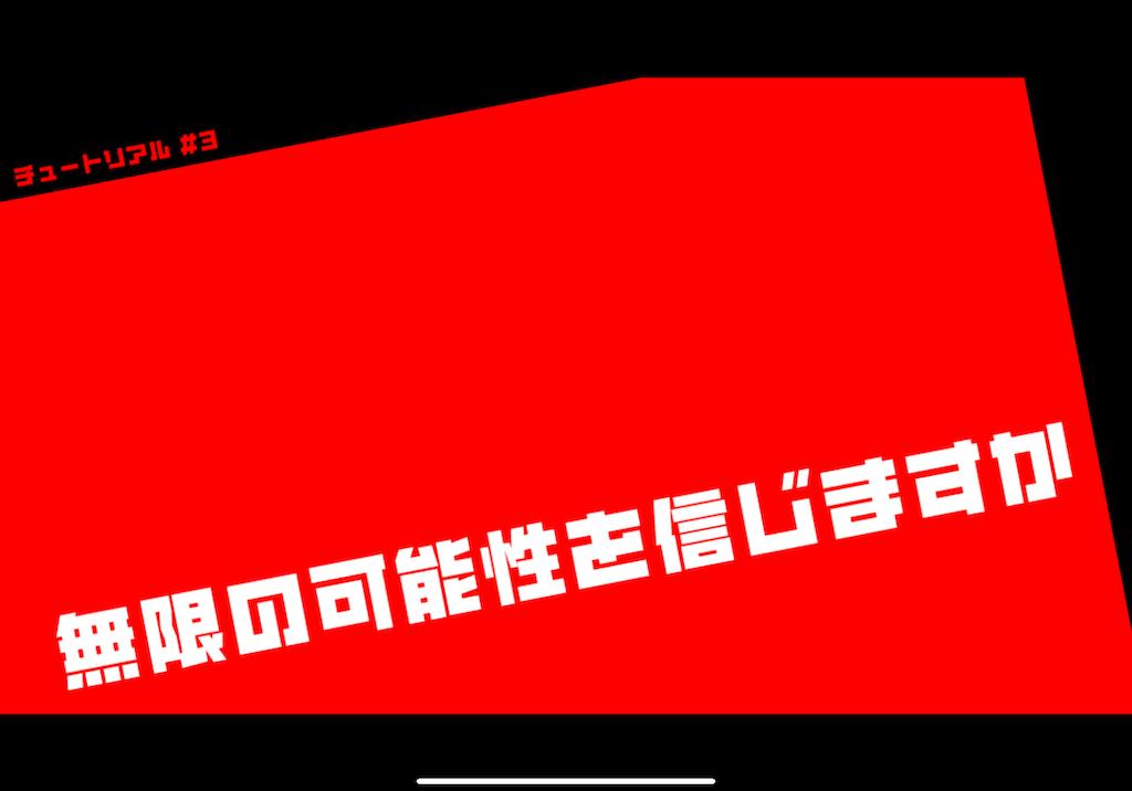 f:id:dedashidake:20200613123514p:image
