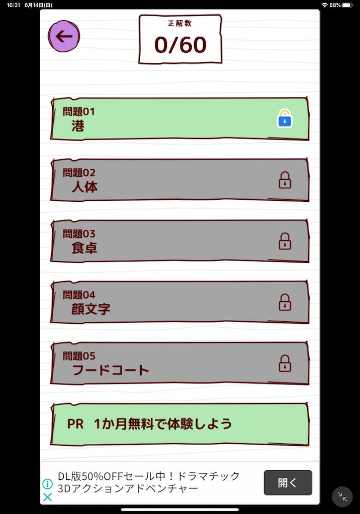 f:id:dedashidake:20200614164719p:image