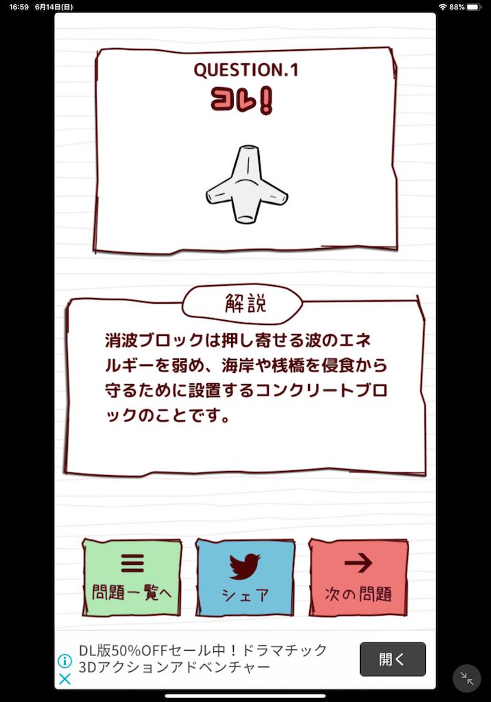 f:id:dedashidake:20200614170032p:image