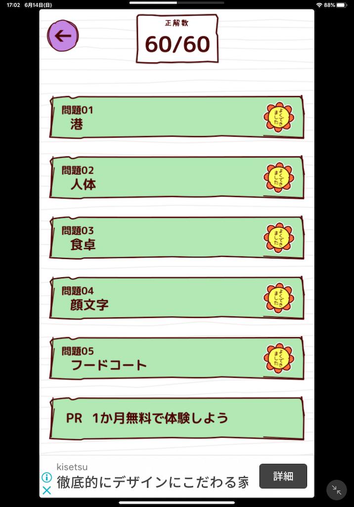 f:id:dedashidake:20200614170309p:image