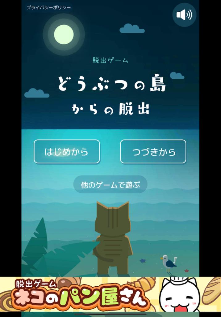f:id:dedashidake:20200623193147p:image
