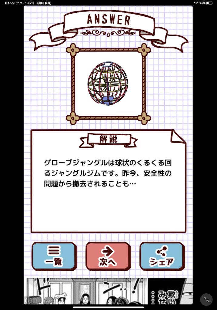 f:id:dedashidake:20200706194430p:image