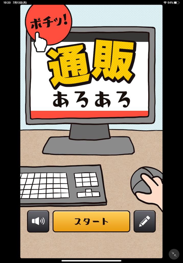 f:id:dedashidake:20200713193313p:image