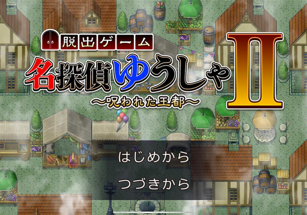 f:id:dedashidake:20200729190854p:image